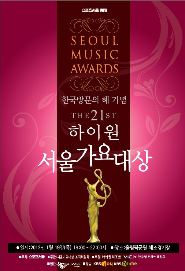 Fly to Korea for the 21st SEOUL MUSIC AWARDS « (x)clusive ★