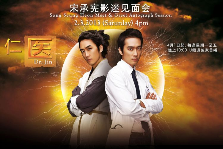Song Seung Heon Dr Jin